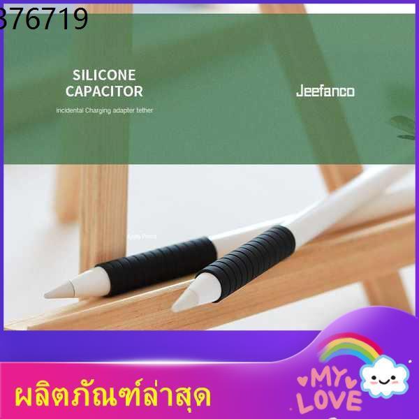 ปากกาไอแพ applepencil apple pencil ไอแพด ปากกาทัชสกรีน ♝แอปเปิ้ลแอปเปิ้ล ปลอกปากกาปลอกดินสอปลอกปากกาด้ามจับ 2 รุ่น 1 รุ่