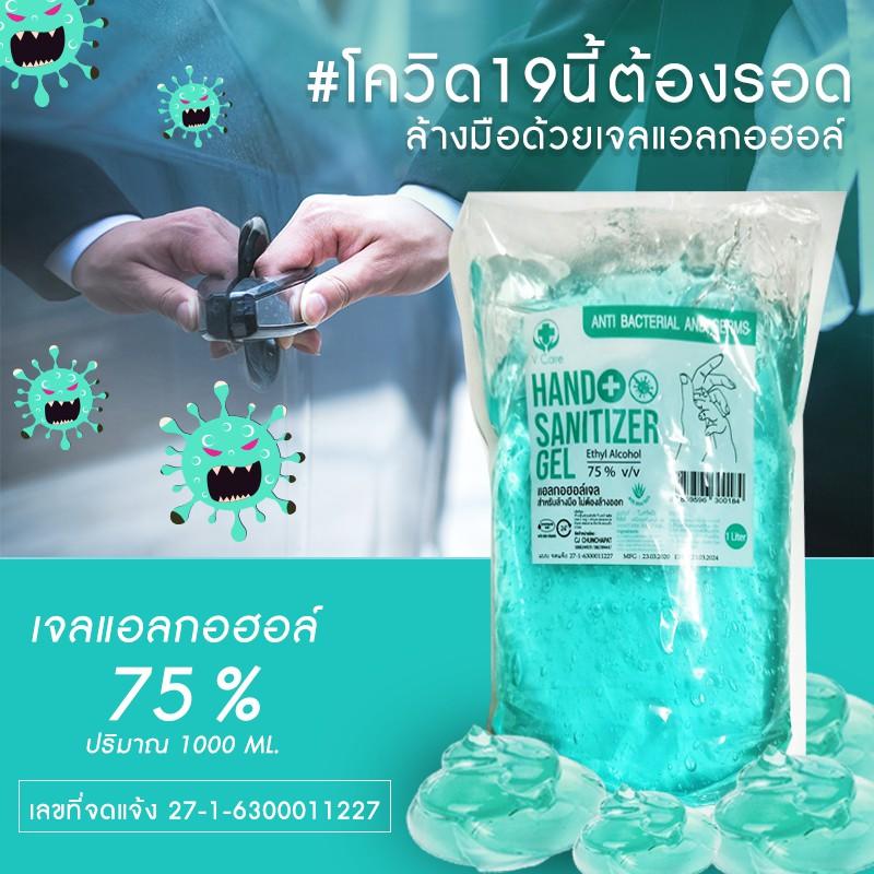 💥พร้อมส่งทันที💥เจลล้างมือ 1000 ml มาตรฐานโรงงาน แอลกอฮอล์ 75 %v/v