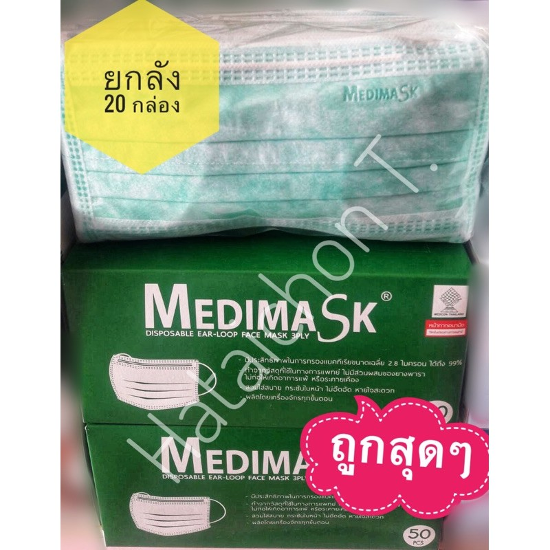 📌พร้อมส่ง ❗️ยกลัง Medimask หน้ากากอนามัย เกรดการแพทย์