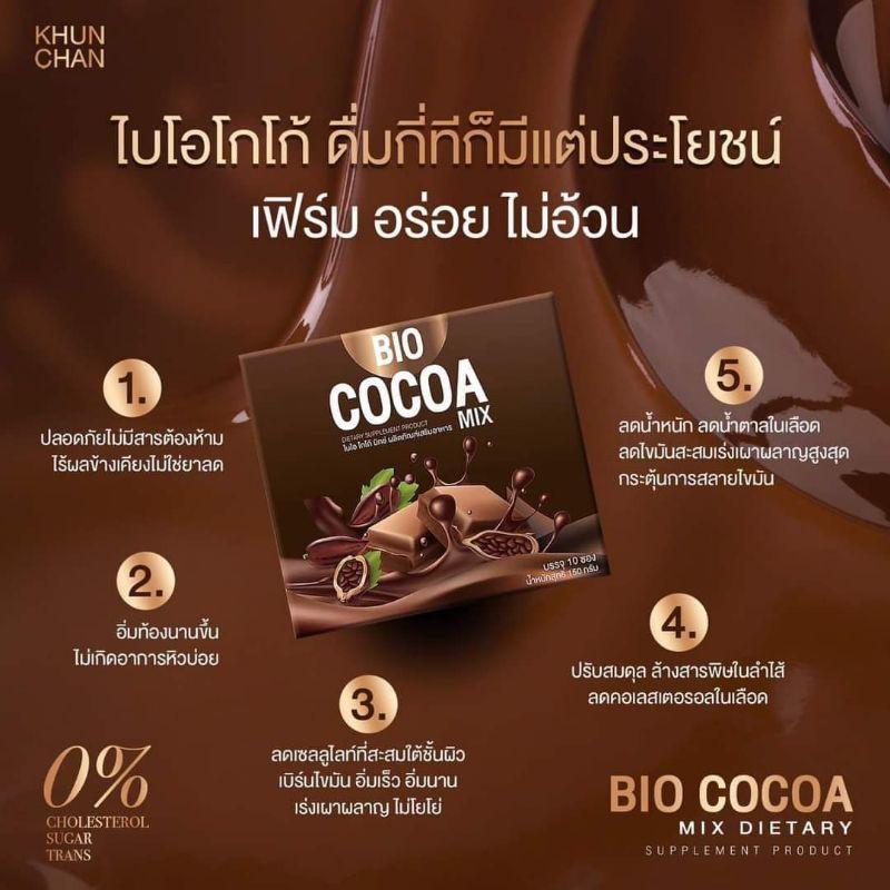 BIO COCOA ไบโอโกโก้ (ดีท็อกซ์)