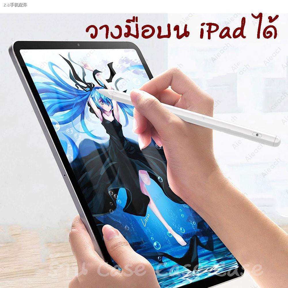 ❈♈﹉[สำหรับ ipad] ปากกาไอแพด วางมือ+แรเงาได้ สำหรับApple Pencil stylus สำหรับipad gen7 gen8 สำหรับapplepencil 10.2 9.7 Ai