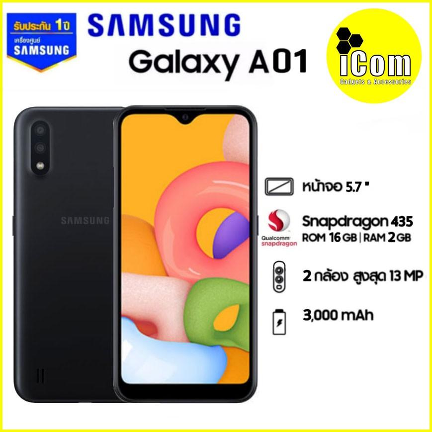 Samsung Galaxy A01 สมาร์ทโฟน หน้าจอ 5.7นิ้ว RAM 2GB/ROM 16GB ราคาประหยัด สเปคสุดคุ้ม [[ประกันศูนย์ 1 ปี]]