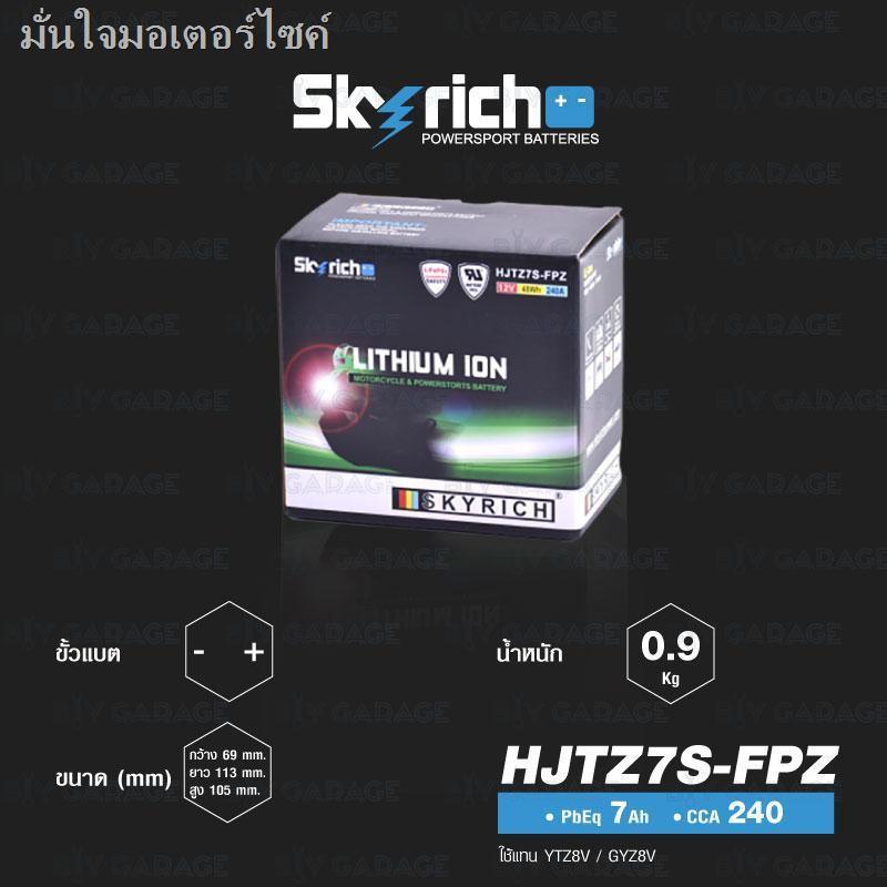 ถูกที่สุด₪☍♀SKYRICH แบตเตอรี่ LITHIUM ION รุ่น HJTZ7S-FPZ ใช้สำหรับรถมอเตอร์ไซค์ YAMAHA YZF-R3 / MT-03 XMAX300 Rebel50