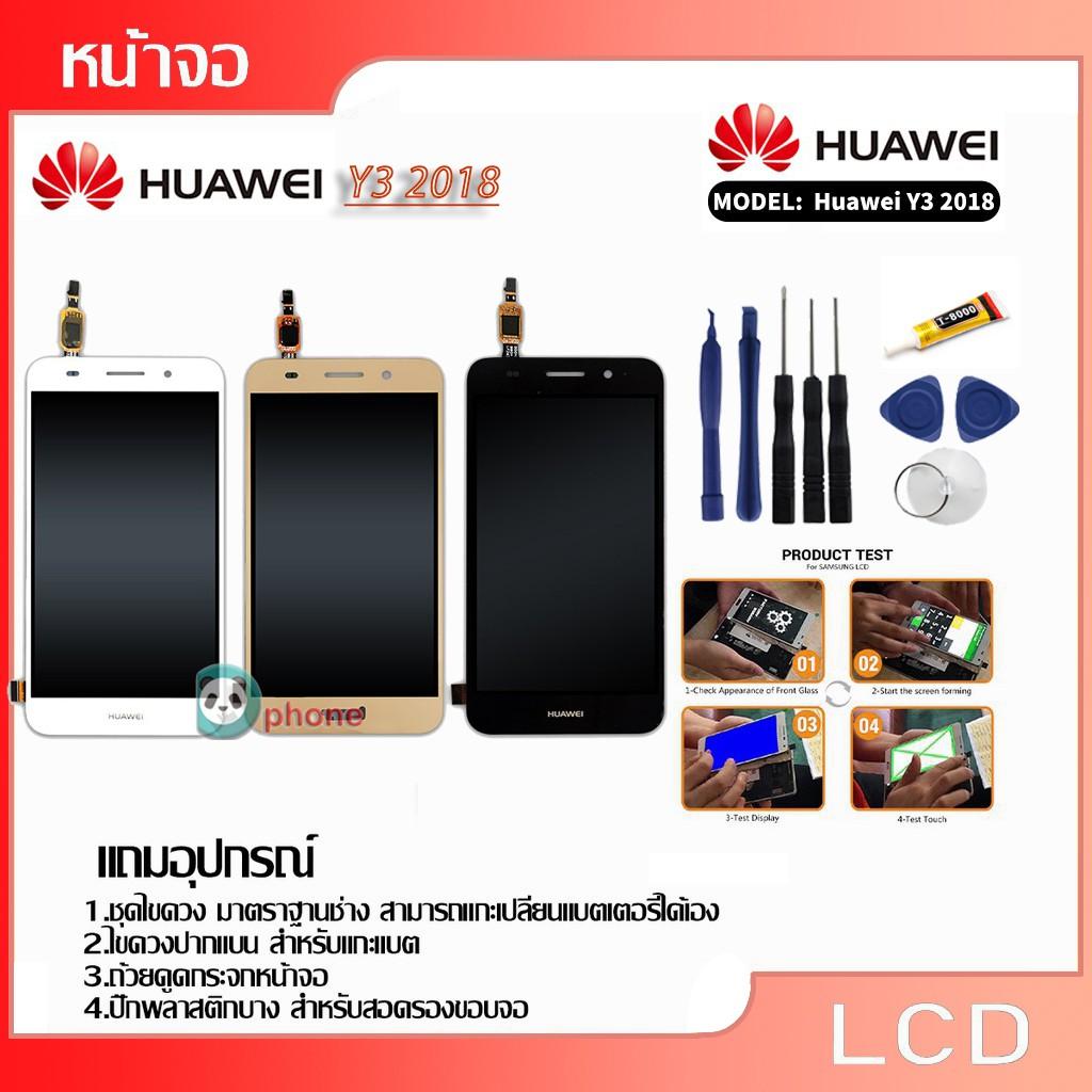 จอ LCD.Huawei Y3(2017)CRO-U00,CRO-L02,CRO-L22,Y3(2018)+ทัชสกรีน  หน้าจอ LCD Huawei Y3(2017/2018)