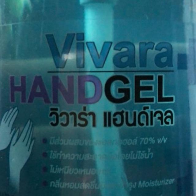 เจลล้างมือแอลกอฮอล์เจล 70% 450 ml. alcohol hand gel Vivara