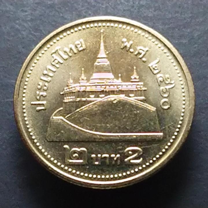 เหรียญ 2 บาท สีทอง พ.ศ.2560 ไม่ผ่านใช้