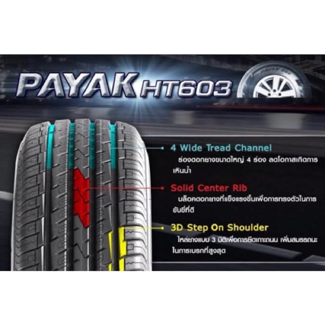 DEESTONE ยางรถยนต์ รุ่น PAYAK 007 R603 265/65 R 17 112H 4 เส้น ยางใหม่ ปี 2019