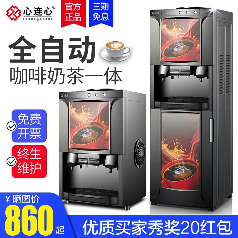 ♦⊕เครื่องชงกาแฟสำเร็จรูป Xinlianxin และเครื่องทำชานมแบบ all-in-one สำหรับเครื่องจ่ายน้ำผลไม้มัลติฟังก์ชั่นอัตโนมัติเชิงพ