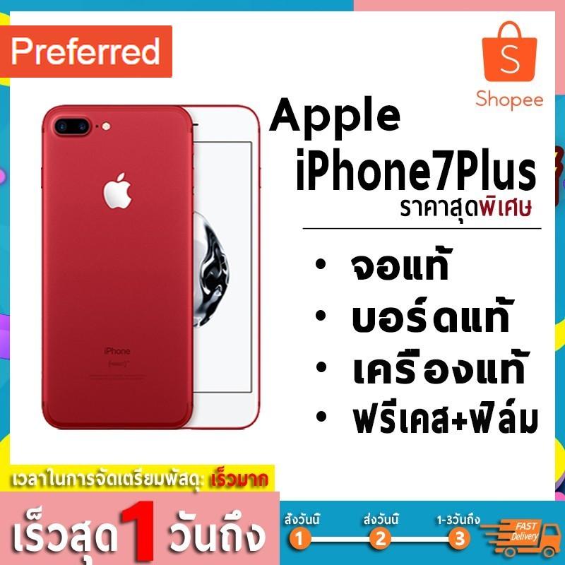 11.11iphone 7 plus apple iphone 7 plus &&(128 gb || 32 gb) โทรศัพท์มือถือ ไอโฟน7พลัส ไอโฟน7plus apple 7plus i7plus
