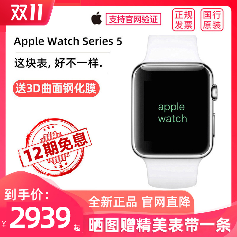 12ดอกเบี้ยฟรี【การแสดงละคร0การชำระเงินดาวน์】Apple iWatch Series 5แอปเปิ้ลสมาร์ทนาฬิกาโทรศัพท์5Swatchสร้อยข้อมืออัตราการเต