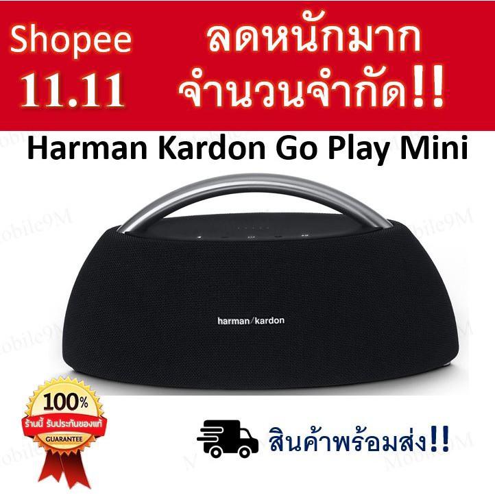 ถูกที่สุด💯!! Harman Kardon GO PLAY MINI ของใหม่!! ประกันมหาจักร