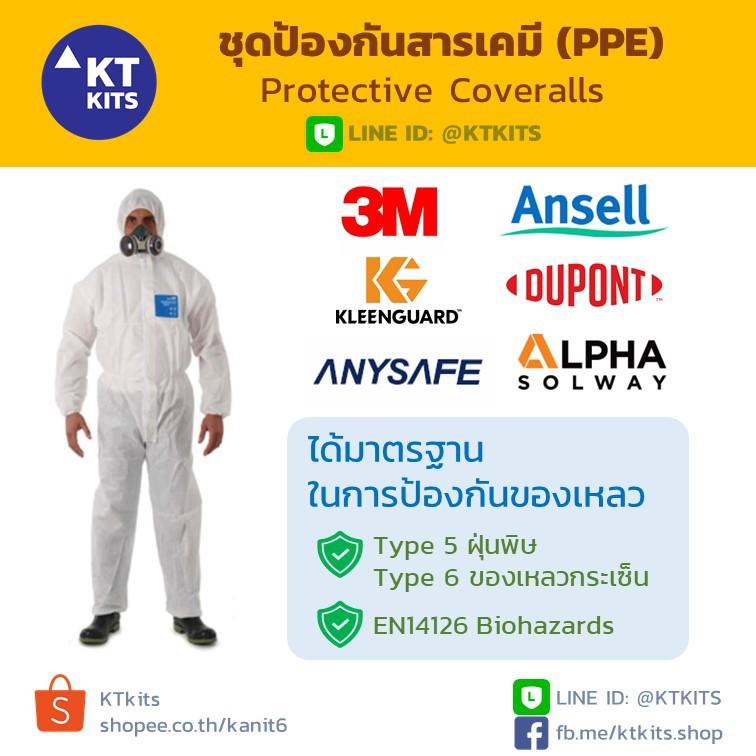 ⚡️ ชุดPPE ⚡️ ชุดป้องกันสารเคมี ชุดป้องกันไวรัสได้มาตรฐาน 🦠 ยี่ห้อ 3M 4510, Ansell Microgard , Anysafe 💥 Coveralls, PPE