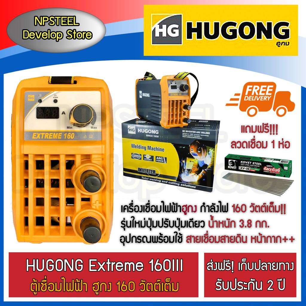 ส่งฟรี!! HUGONG Extreme 160III รับประกัน 2 ปี ตู้เชื่อม เก็บปลายทาง