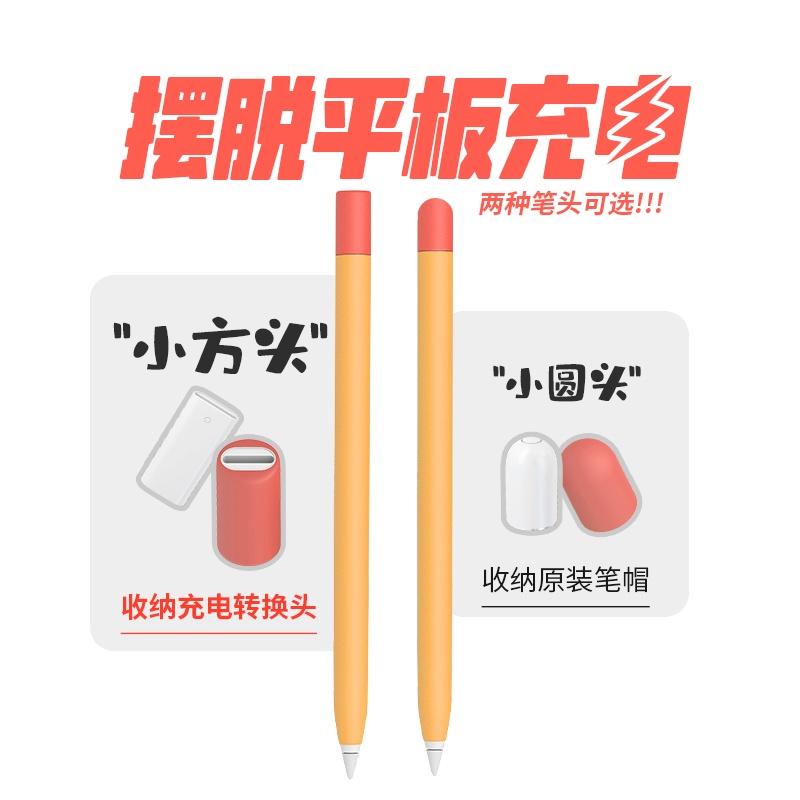 ปากกาสไตลัส▣✵✗LZL Apple pencil1 รุ่นฝาครอบปากกาสำหรับ iPad ซิลิโคนปากกาครอบ applepencil รุ่นป้องกันปากกาปกสีคมชัดเต็มฝาค