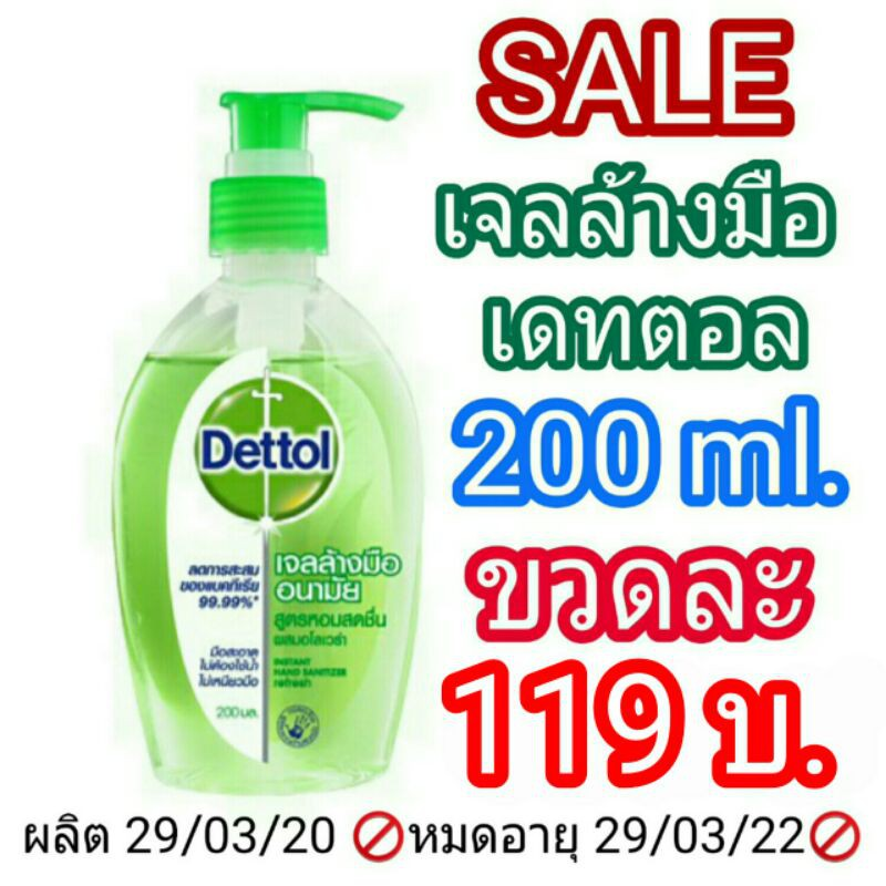 เจลล้างมือ Dettol เดทตอล  แบบไม่ใช้น้ำ หัวปั๊ม ขนาด 200 ml.