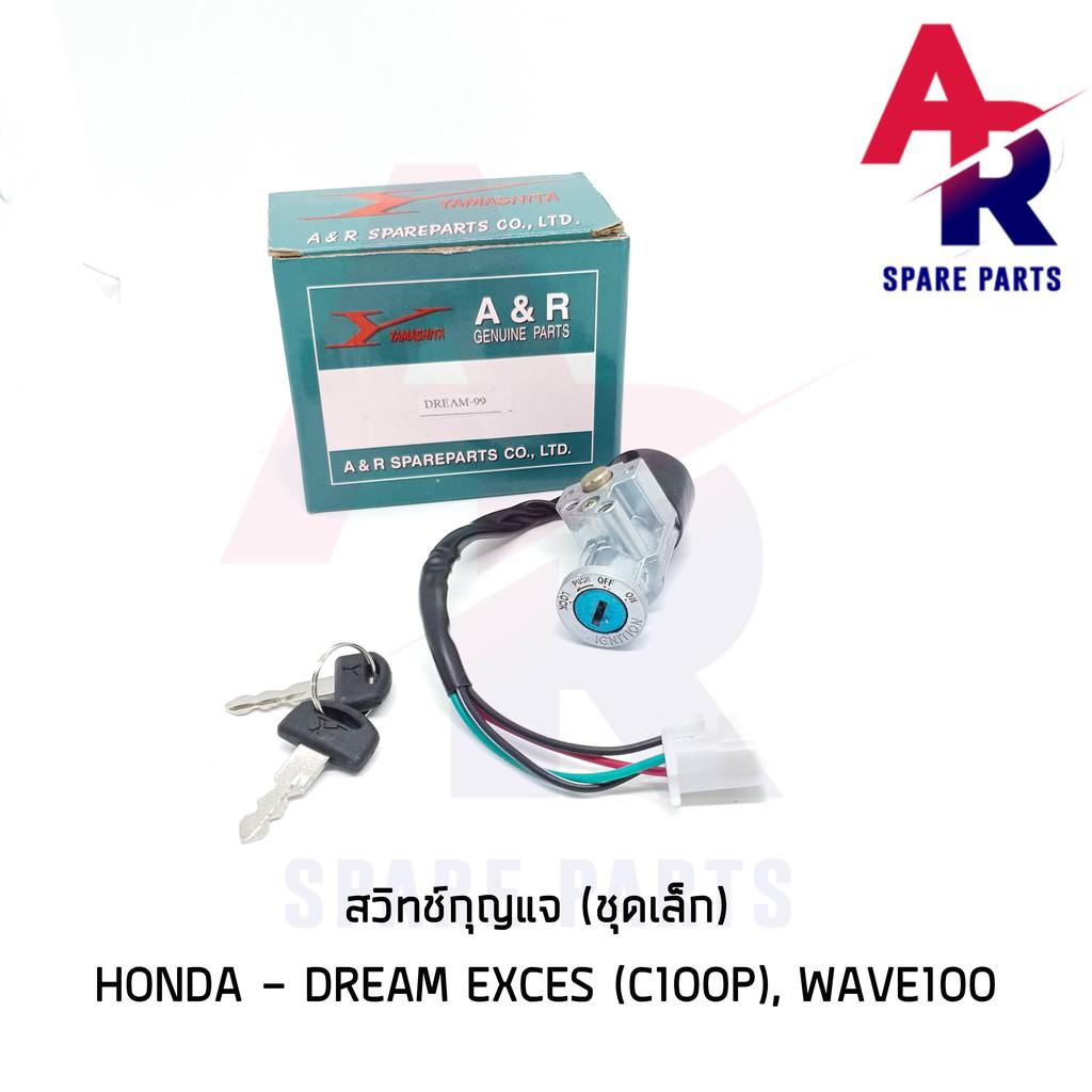 (ติดตามลด 160฿) สวิทช์กุญแจ (ชุดเล็ก) HONDA - DREAM EXCES (C100P) DREAM99 WAVE100 สวิทกุญแจดรีม EX เวฟ100