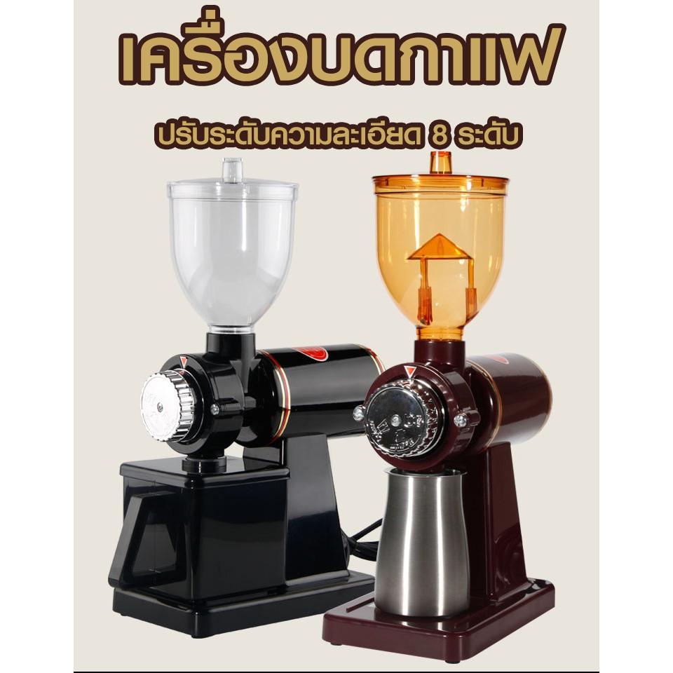 [พร้อมส่ง] เครื่องบดกาแฟ เครื่องบดกาแฟอัตโนมัติ เครื่องบดเมล็ดกาแฟ เครื่องทำกาแฟ โถสีชา กำลังไฟ 100W