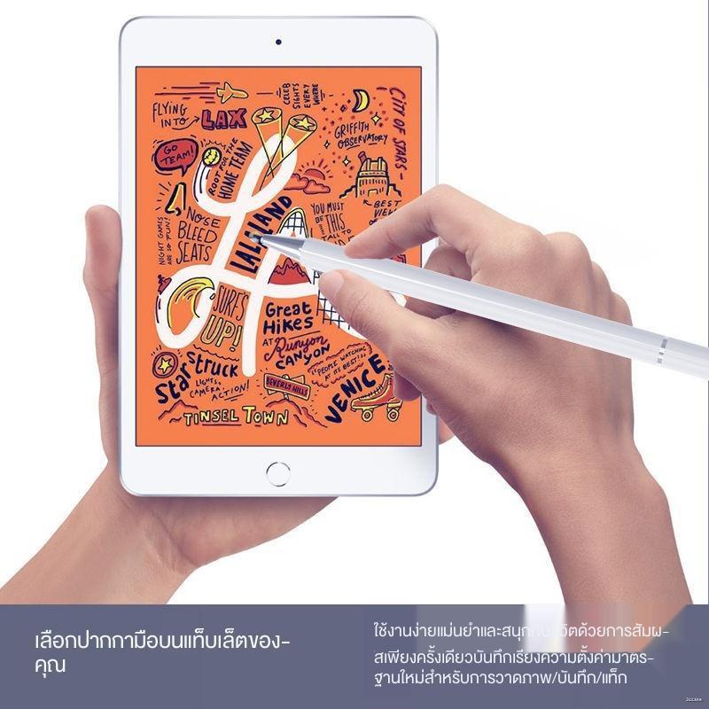 №ปากกาทัชสกรีนแท็บเล็ตโทรศัพท์มือถือ Apple ปากกา capacitive ipad applepencil stylus สไตลัส Android