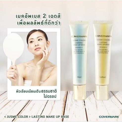 ปลอมคืนเงิน COVERMARK Jusme Color Lasting Makeup Base SPF38 PA+++ ...
