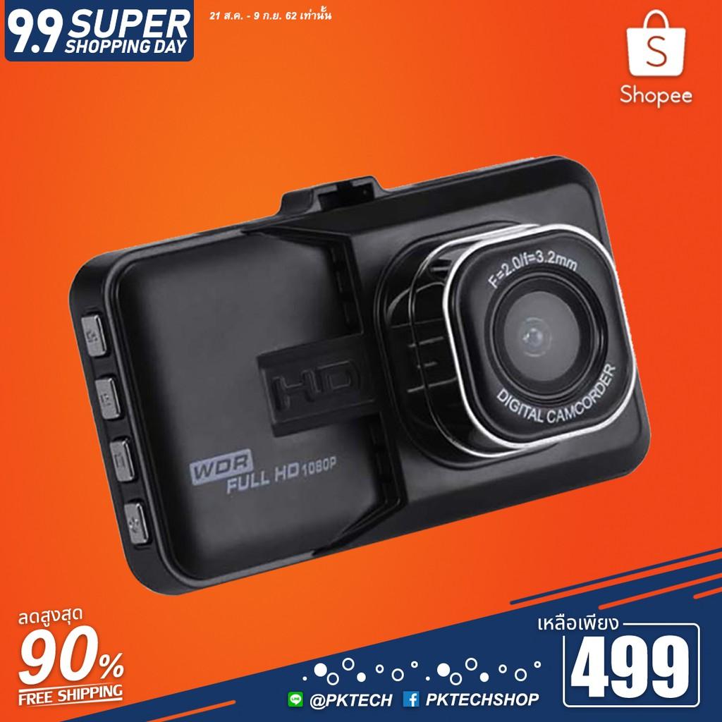 กล้องติดรถยนต์ Full HD WDR รุ่น T626 (บอดี้โลหะ) มีรีวิว