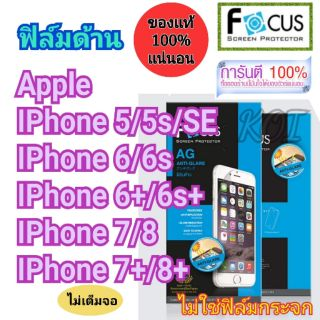 Review 👉ฟิล์ม​ด้าน👈 Apple IPhone​ 5​/5s​/SE I​Phone​ 6/6s I​Phone​ 6+/6s+ I​Phone​ 7/8 I​Phone​ 7+/8+