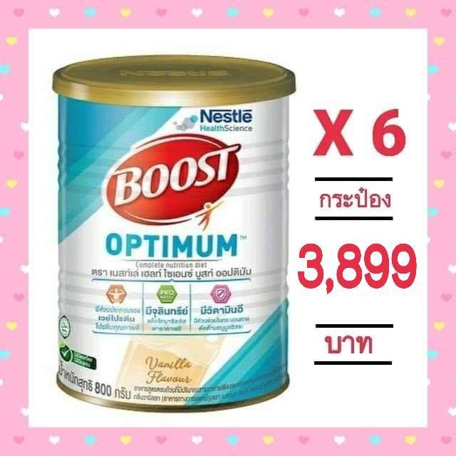 [พร้อมส่ง] บูส ออปติมัม Boost Optimum 800 g.  6 กระป๋อง