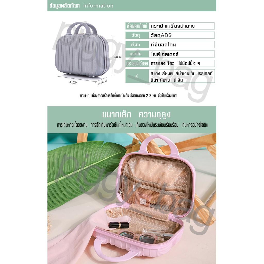 B03+7703 กระเป๋าเครื่องสำอาง14 นิ้ว กระเป๋าเดินทาง 20 24 นิ้ว กระเป๋าถือผู้หญิง กระเป๋าเดินทางล้อลาก Cosmetic bag 2021👒