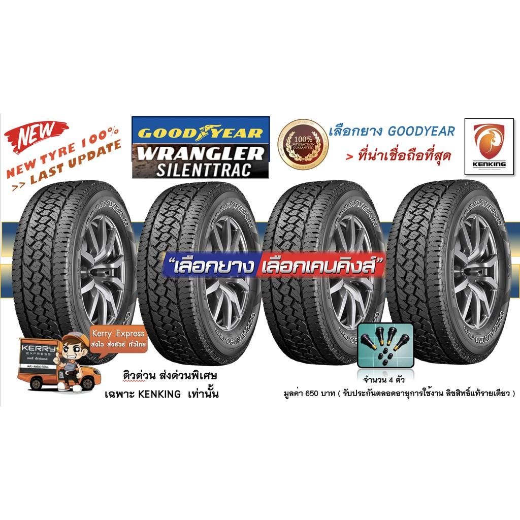ผ่อน 0% 265/60 R18 Goodyear Wrangler Silenttrac (4 เส้น) Free! จุ๊ป Kenking Power 650 ฿