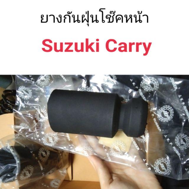 ยางกันฝุ่นโช๊คหน้า Suzuki Carry