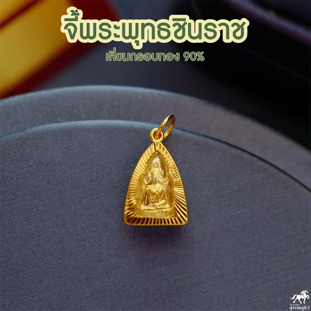 จี้พระพุทธชินราช(จิ๋ว) ทรงสามเหลี่ยม เลี่ยมทองแท้ กรอบทอง 90% มีใบรับประกันให้ค่ะ พระเลี่ยมทอง ราคาเป็นมิตร
