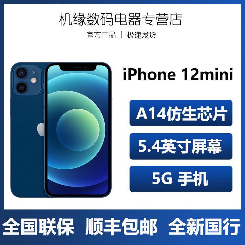 โทรศัพท์มือถือ▬[ผลิตภัณฑ์ใหม่ National Bank ยี่ห้อใหม่ Apple] Apple/Apple iPhone12mini สมาร์ทโฟน Full Netcom 5G