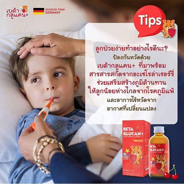 🔥💖🌟♣✺◐เบต้า กลูแคน+ สารสกัดอะเซโรล่าเชอร์รี่ รสส้ม 120 ml 1 ขวด beta glucan
