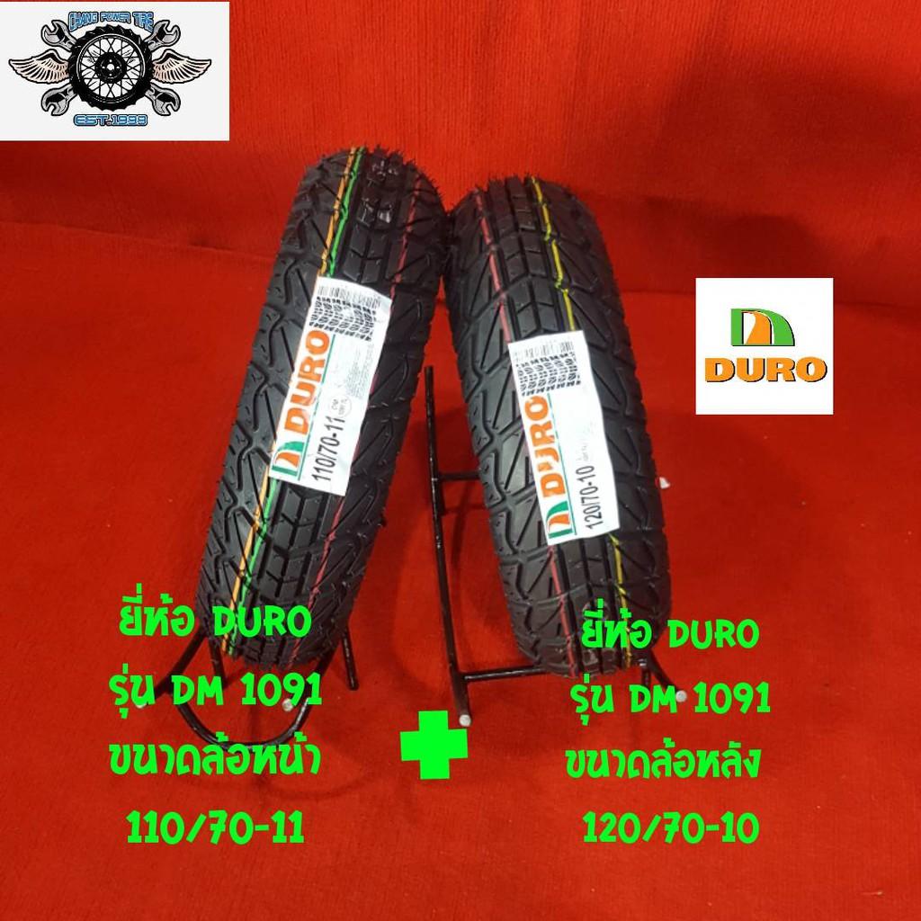 110/70-11+120/70-10 ยี่ห้อ DURO รุ่น DM 1091 ยางรถเวฟป้า