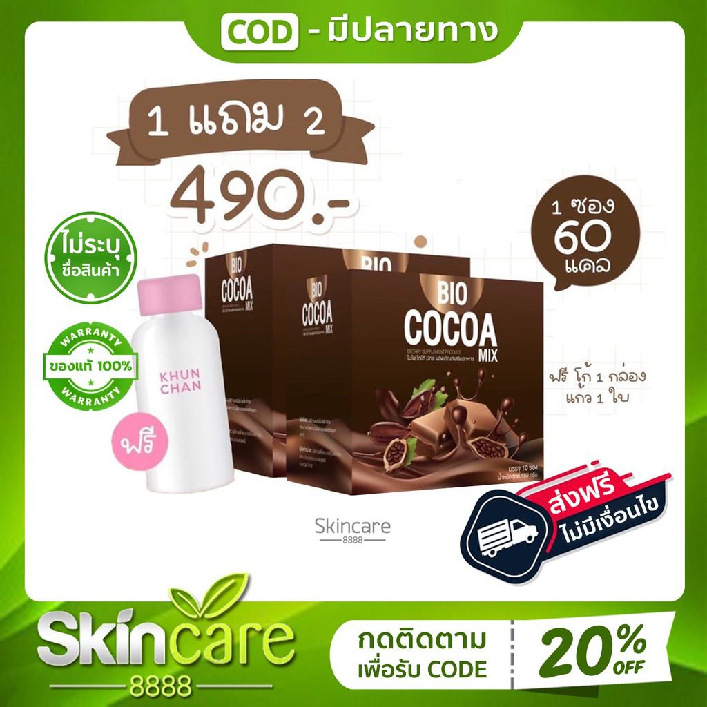 Bio Cocoa mix khunchan ไบโอ โกโก้ มิกซ์ โกโก้ลดน้ำหนัก ไบโอโกโก้ โกโก้คุมหิว โกโก้ไบโอ bio cocoa ไบโอโกโก้ bio โกโก้