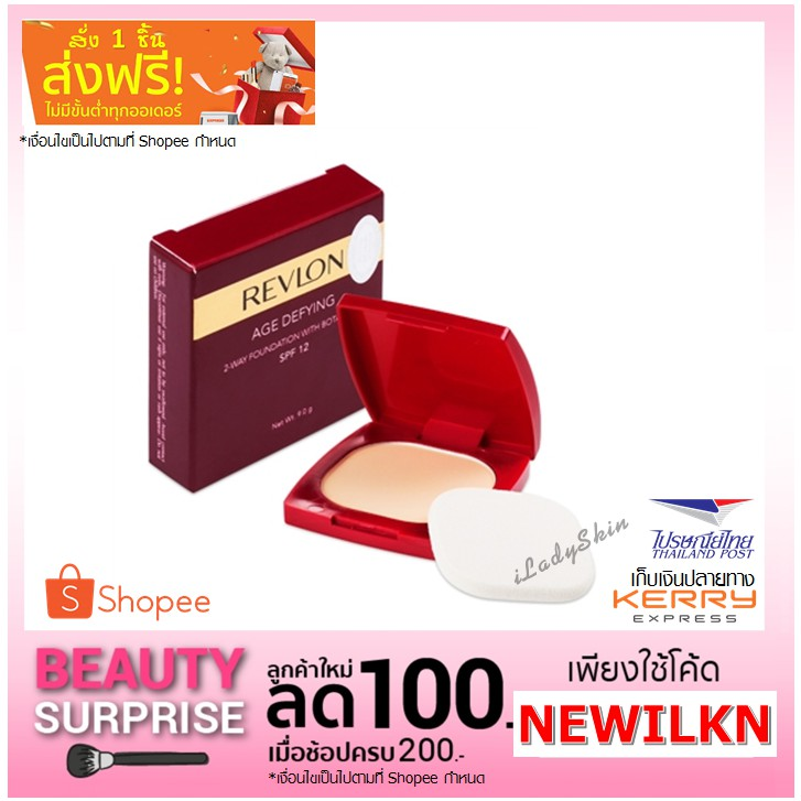 Revlon Age Defying Two-Way Powder Foundation SPF14/PA+++ แป้งผสมรองพื้น