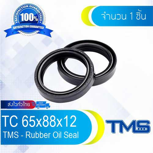 TC 65-88-12 Oil Seal TMS ออยซีล ซีลยาง กันฝุ่น กันน้ำมันรั่วซึม 65x88x12 [mm]