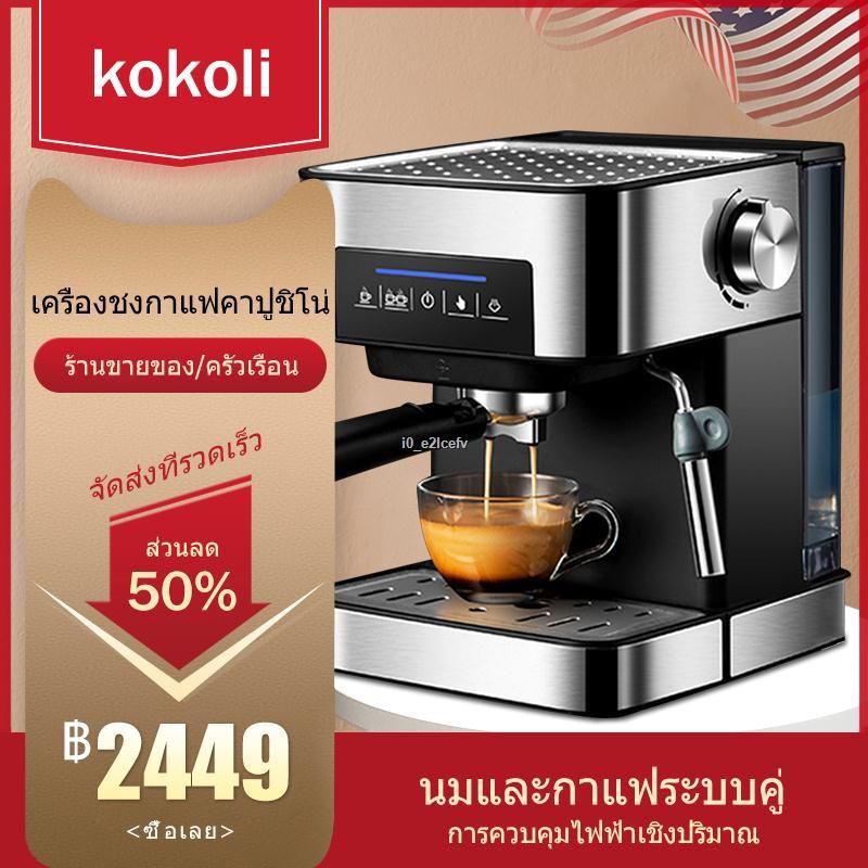 ♕☎เครื่องชงกาแฟ เครื่องชงกาแฟเอสเพรสโซ การทำโฟมนมแฟนซี การปรับความเข้มของกาแฟด้วยตนเอง เครื่องทำกาแฟขนาดเล็ก เครื่องทำก