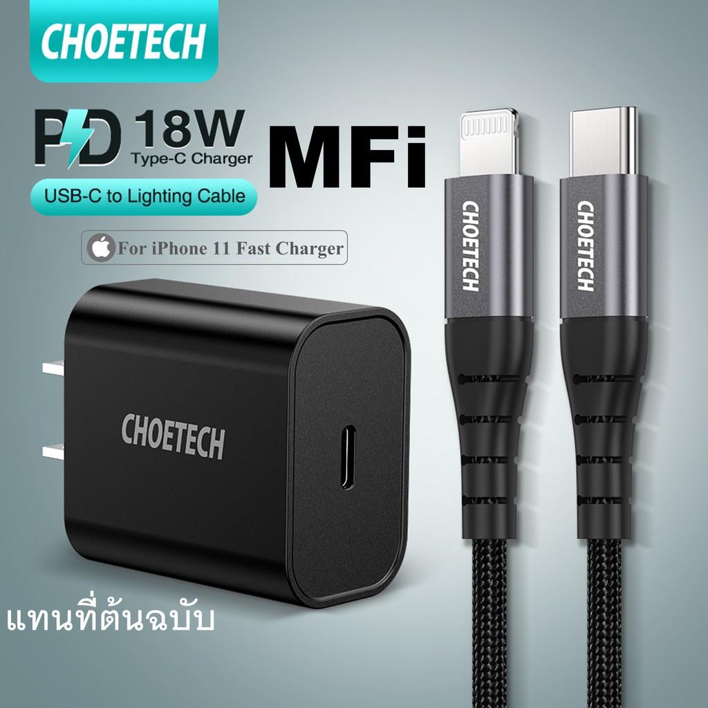 ☊◘◇CHOETECH PD อะแดปเตอร์หัวชาร์จเร็ว Type C 18W USB C