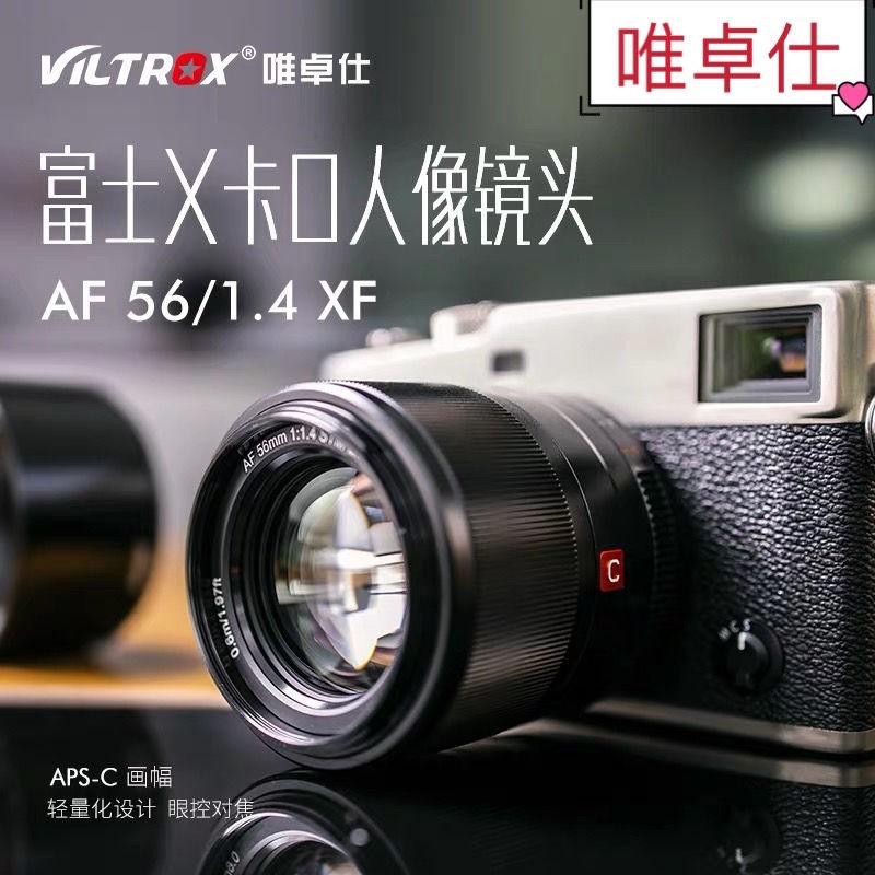 ไม่มีใครเทียบได้№Wei Zhuoshi Fuji 56mm F1.4 STM XF Mount Micro กล้องเดี่ยวโฟกัสคงที่เลนส์ X-S10X-T3X-T10