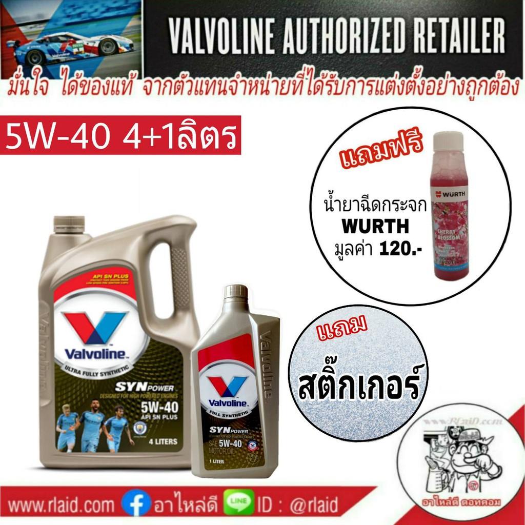 น้ำมันเครื่อง Valvoline 5W-40 4+1ลิตร เบนซิน แถมฟรี หัวเชื้อน้ำยาฉีดกระจก WURTH 1ขวด
