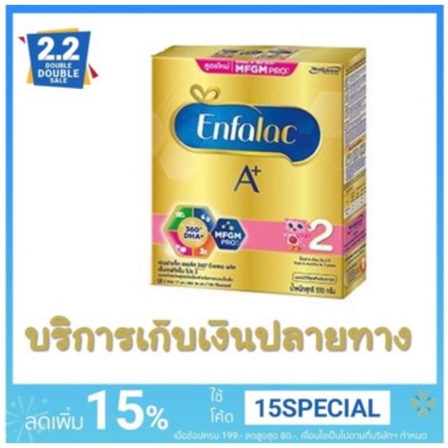 Enfalac A+2 เอนฟาแล็ค เอพลัส สูตร2 น้ำหนักสุทธิ 550 กรัม (1 กล่อง)