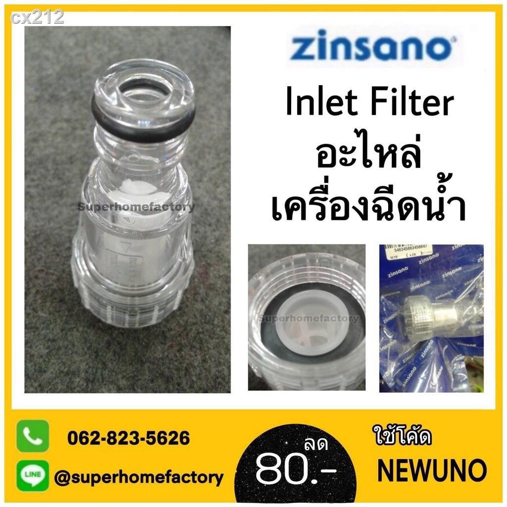 ขายดีเป็นเทน้ำเทท่า №Zinsano Inlet Filter อะไหล่เครื่องฉีดน้ำ ตัวกรองตระไคร่ ฟิวเตอร์ Fi