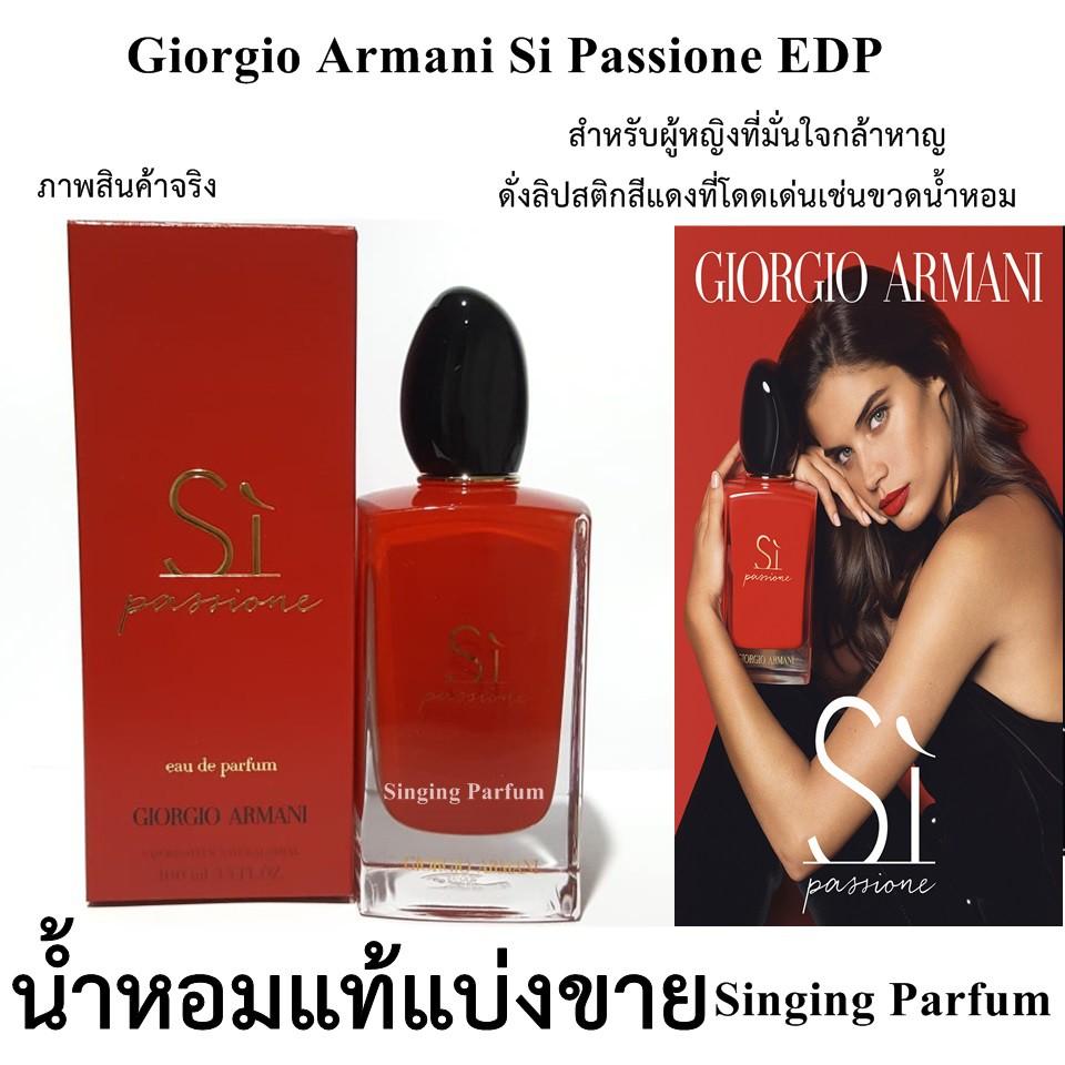 Giorgio Si Passione Eau de Parfum น้ำหอมแท้แบ่งขาย แท้ทุก