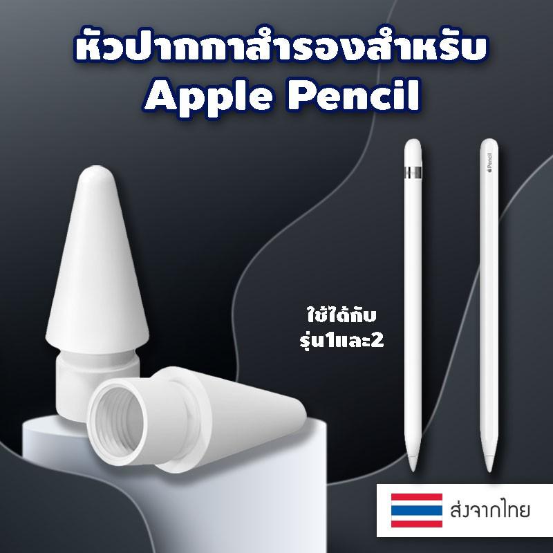 ((💥พร้อมส่งจากไทย)) ปลายปากกาApple Pencil หัวปากกา หัวสำรอง Apple Pencil Tip รุ่น 1/2 Gen High Sensitivity Nib ใช้แทนหัว