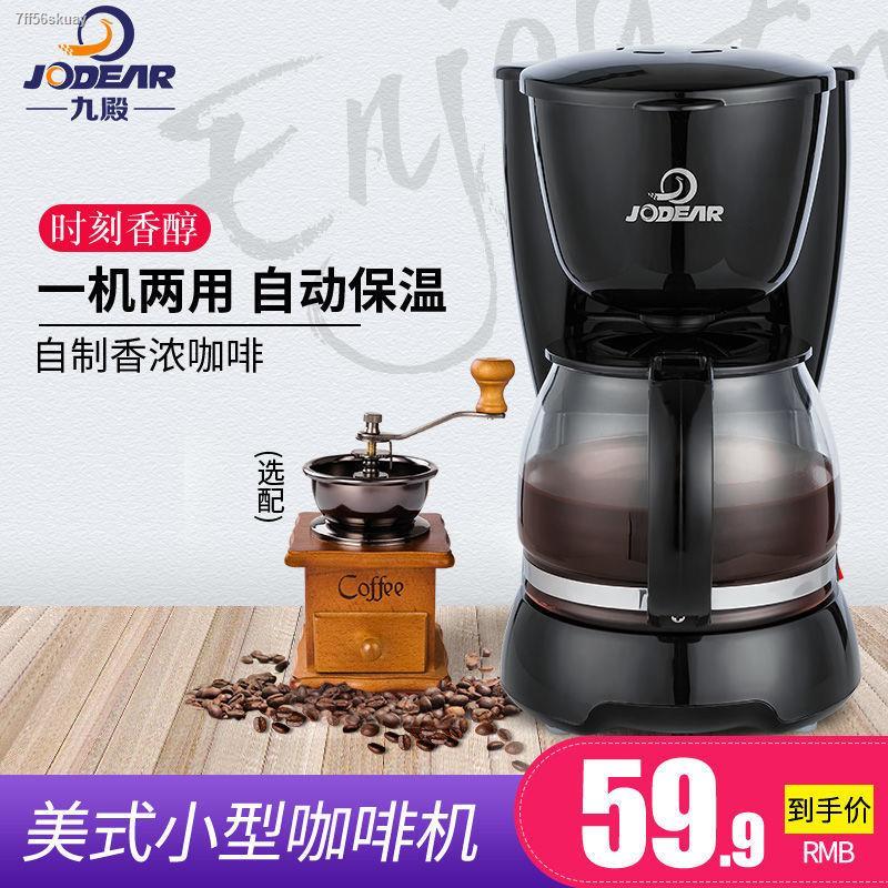 เครื่องชงกาแฟอเมริกัน✐☼เครื่องชงกาแฟ Jiudian American เครื่องชงกาแฟแบบหยดอัตโนมัติที่บ้าน เครื่องทำชาขนาดเล็ก all-in-one