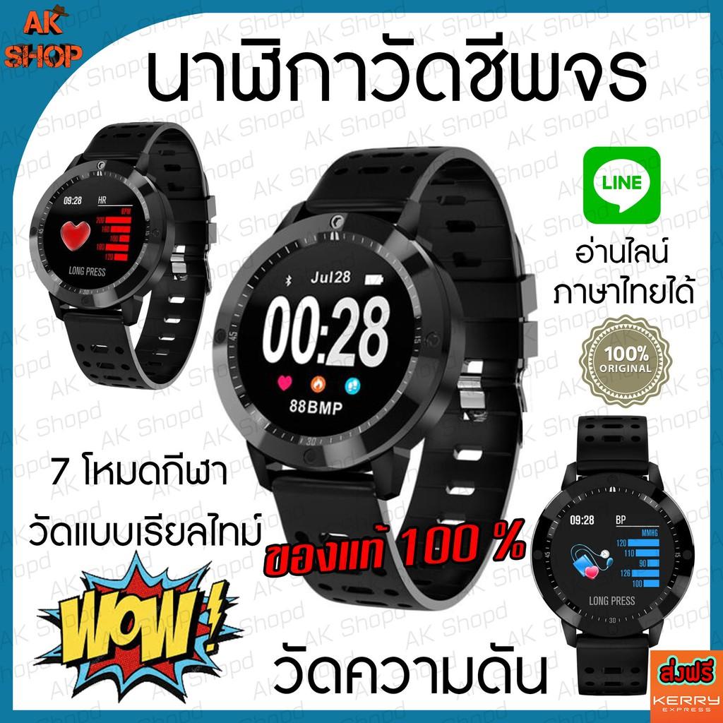 นาฬิกาวัดชีพจร นาฬิกาวัดหัวใจ นาฬิกาวัดความดัน นาฬิกาวัดแคลอรี่ นาฬิกาเพื่อสุขภาพ นาฬิกาออกกำลังกาย (แอพภาษาไทย)