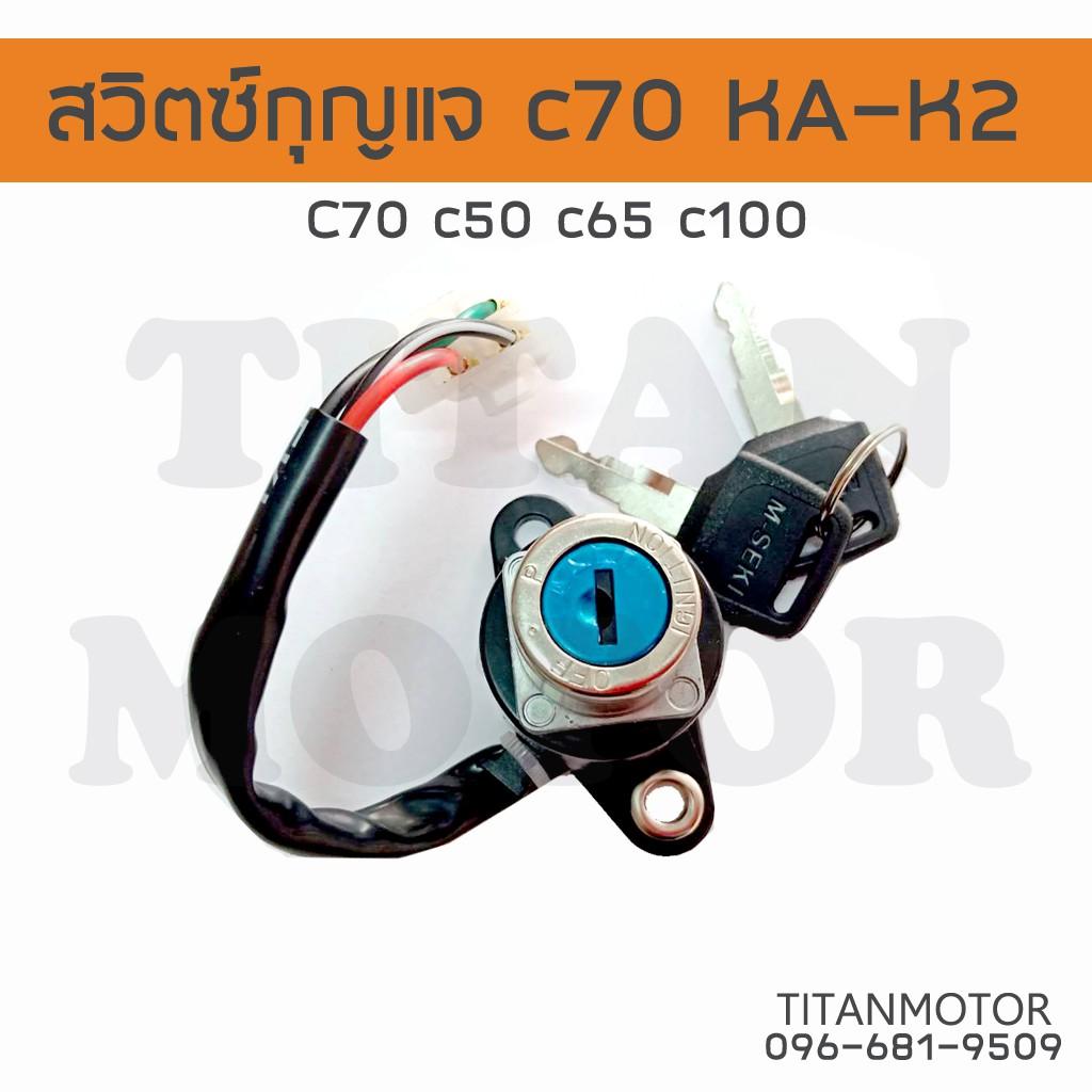สวิตซ์กุญแจ Honda C70 C50 C65 C90 C100 KA ปลั๊ก 4 และ 8 สาย