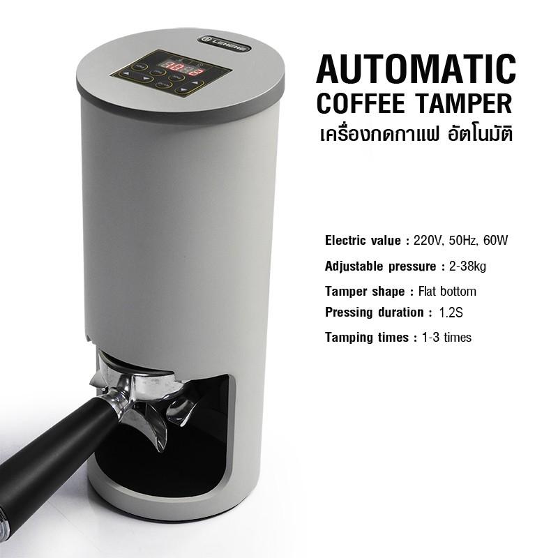 เครื่องกดกาแฟ อัตโนมัติ แทมเปอร์ ที่กดกาแฟ 58mm. มีจอแสดงผลการทำงาน และตั้งค่าเครื่อง
