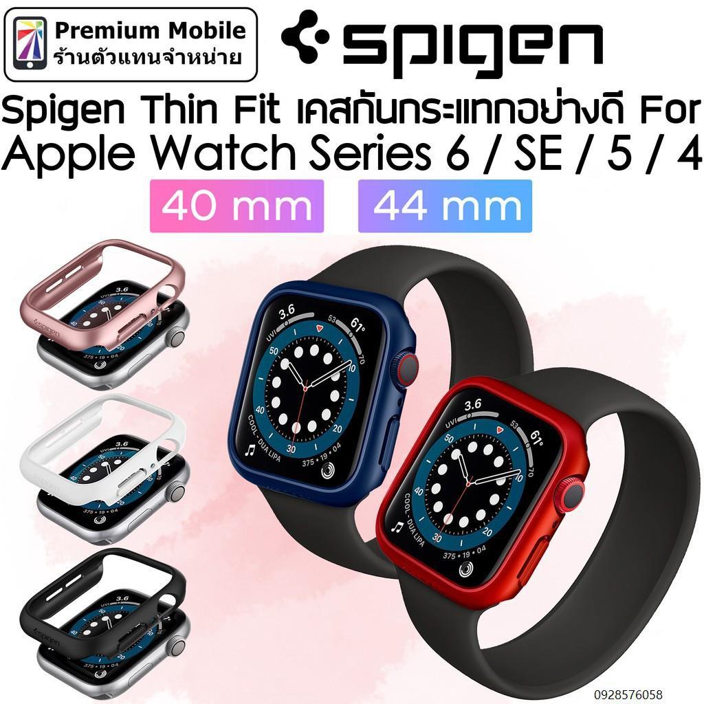 🔥สินค้ามาแรง🔥 ▼Spigen Thin Fit Case สำหรับ Apple Watch Series 6/SE/5/4 ขนาด 40mm / 44mm หรูหรา แข็งแรง ทนทาน ของแท้แน่