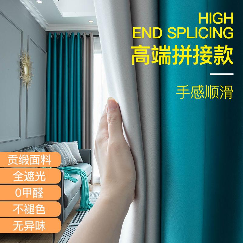เต็มแรเงาฟรีเจาะหนาสองด้านซาตินโปรโมชั่นพิเศษนอร์ดิกเย็บคุณภาพสูงห้องนั่งเล่นห้องนอนผ้าม่านสำเร็จรูป